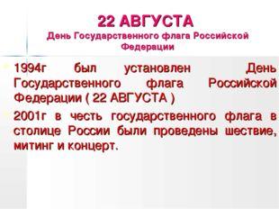 22 АВГУСТА День Государственного флага Российской Федерации 1994г был установ