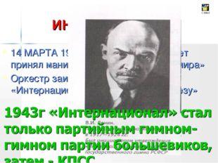 ИНТЕРНАЦИОНАЛ 14 МАРТА 1917Г Петроградский совет принял манифест «к народам в