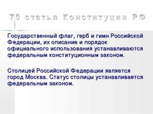 Государственный флаг, герб и гимн Российской Федерации, их описание и порядок