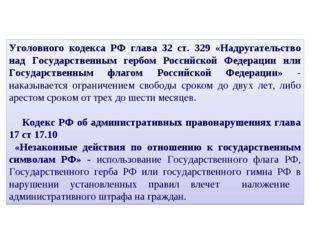Уголовного кодекса РФ глава 32 ст. 329 «Надругательство над Государственным г