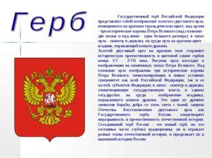 Государственный герб Российской Федерации представляет собой изображение зол
