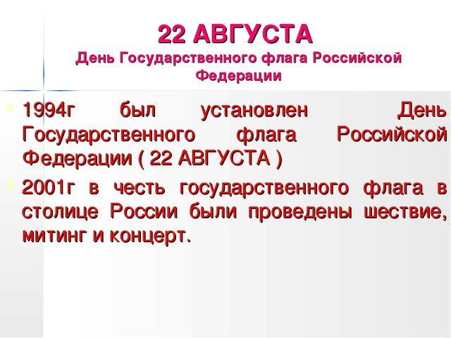 22 АВГУСТА День Государственного флага Российской Федерации 1994г был установ...