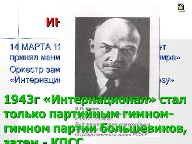 ИНТЕРНАЦИОНАЛ 14 МАРТА 1917Г Петроградский совет принял манифест «к народам в...
