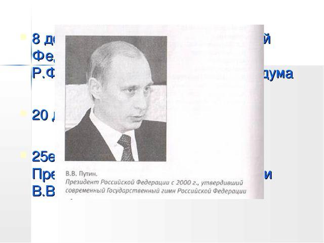 8 декабря 2000г. Государственный Федеральный закон о гимне Р.Ф.утвердила Госу...