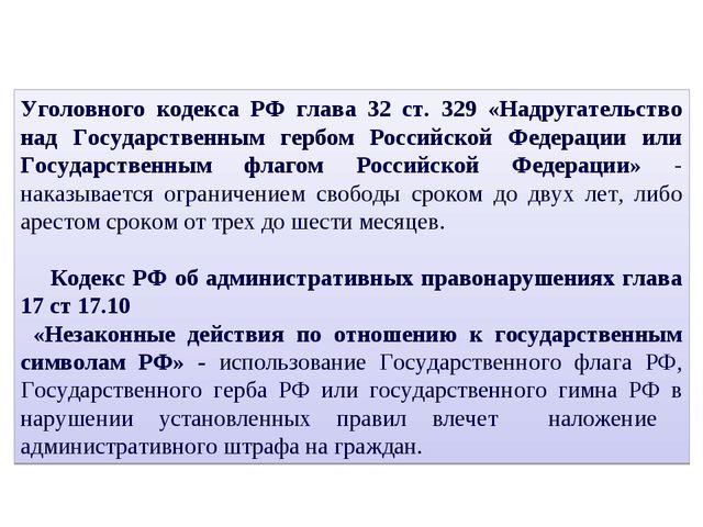 Уголовного кодекса РФ глава 32 ст. 329 «Надругательство над Государственным г...