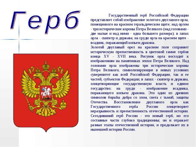 Государственный герб Российской Федерации представляет собой изображение зол...