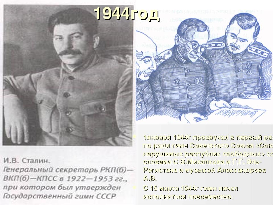 1944год 1января 1944г прозвучал в первый раз по ради гимн Советского Союза «С...