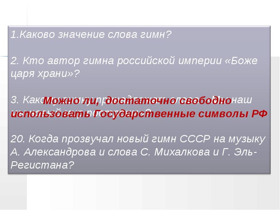 Можно ли, достаточно свободно использовать Государственные символы РФ