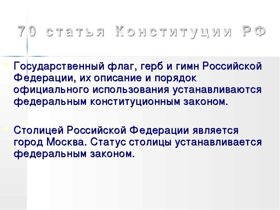 Государственный флаг, герб и гимн Российской Федерации, их описание и порядок...