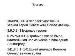 Проверь 1040*0,1=104 человек удостоены звания Героя Советского Союза дважды 3