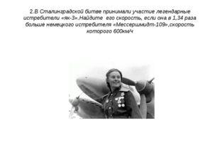 2.В Сталинградской битве принимали участие легендарные истребители «як-3».Най