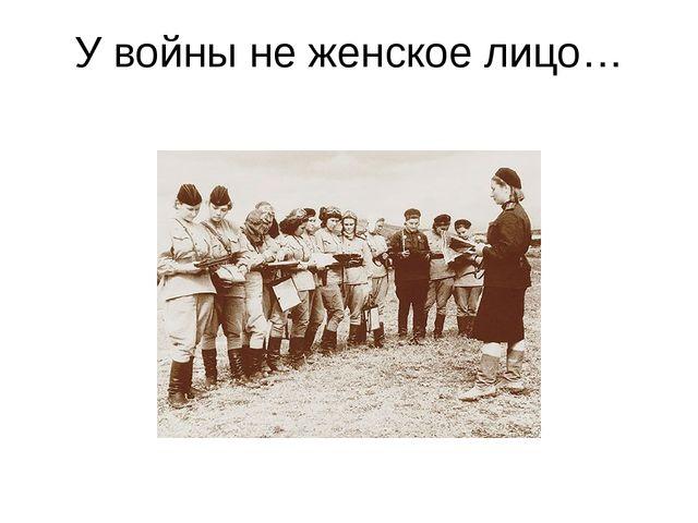 У войны не женское лицо…