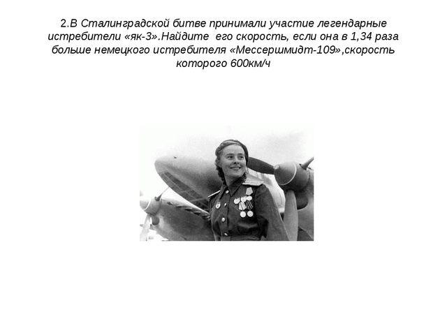 2.В Сталинградской битве принимали участие легендарные истребители «як-3».Най...