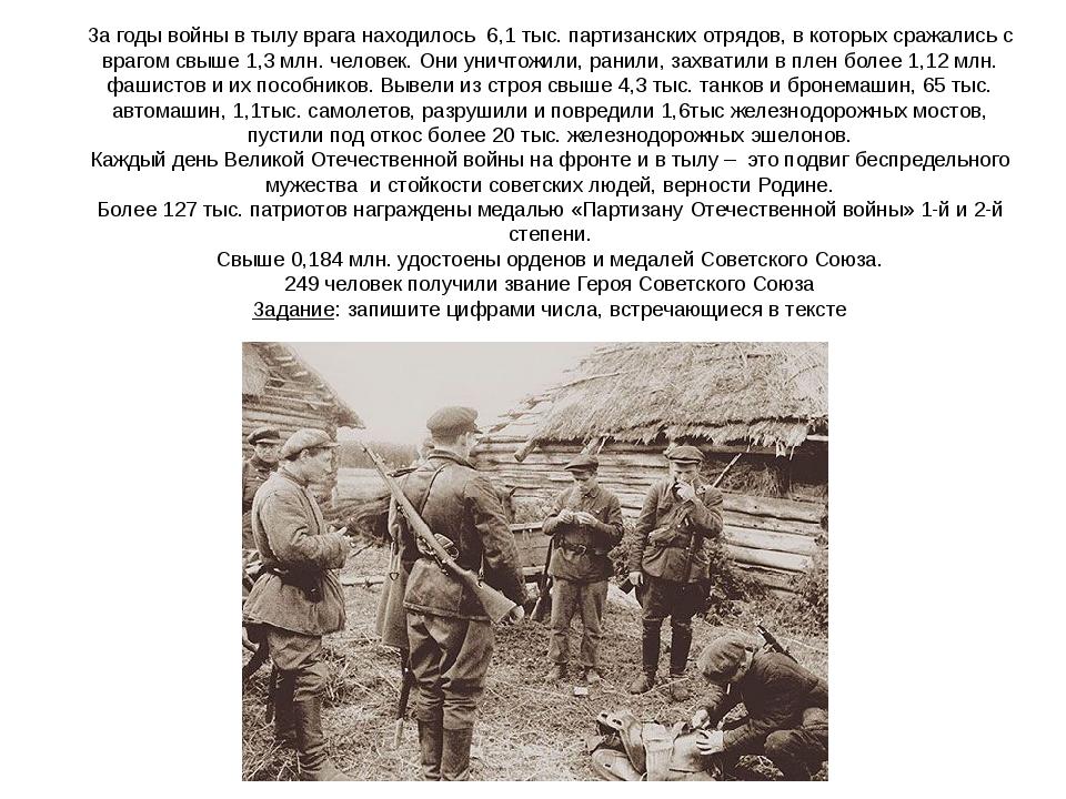 За годы войны в тылу врага находилось 6,1 тыс. партизанских отрядов, в которы...