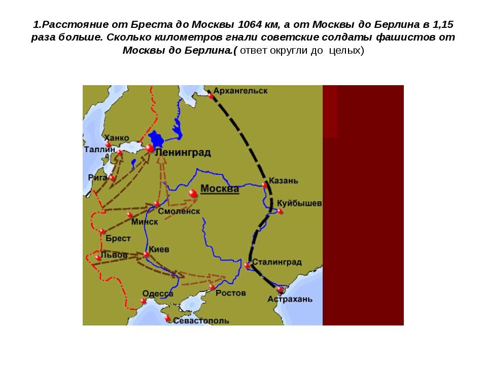 1.Расстояние от Бреста до Москвы 1064 км, а от Москвы до Берлина в 1,15 раза...