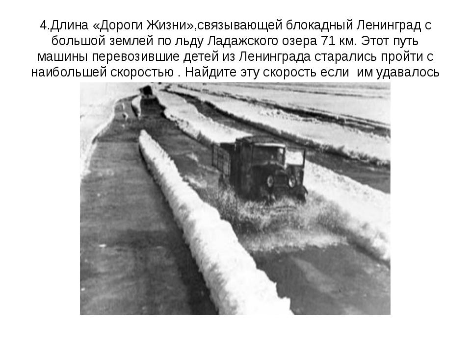 4.Длина «Дороги Жизни»,связывающей блокадный Ленинград с большой землей по ль...