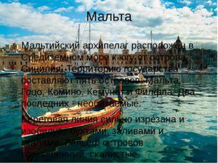 Мальта Мальтийский архипелаг расположен в Средиземном море к югу от острова С