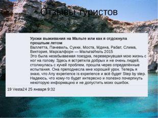 Отзывы туристов Уроки выживания на Мальте или как я отдохнула прошлым летом В