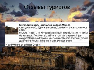 Отзывы туристов Многоликий средневековый остров Мальта Сент-Джулианс,Мдина, В