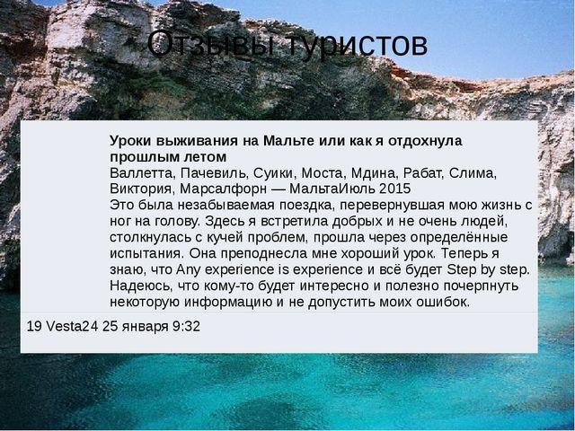 Отзывы туристов Уроки выживания на Мальте или как я отдохнула прошлым летом В...