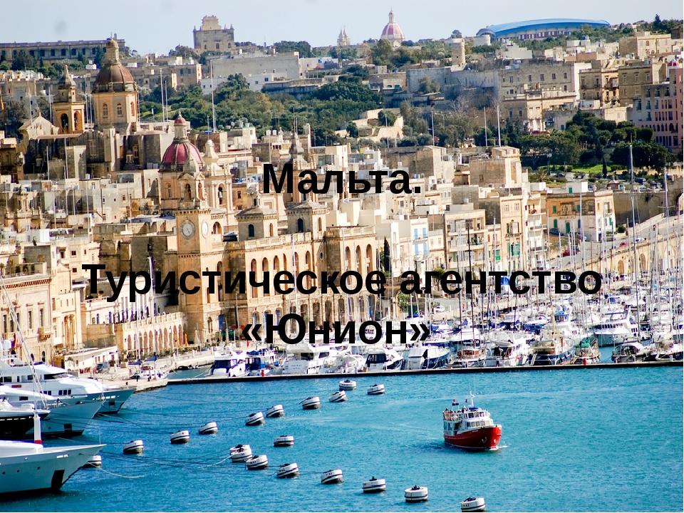Мальта. Туристическое агентство «Юнион»