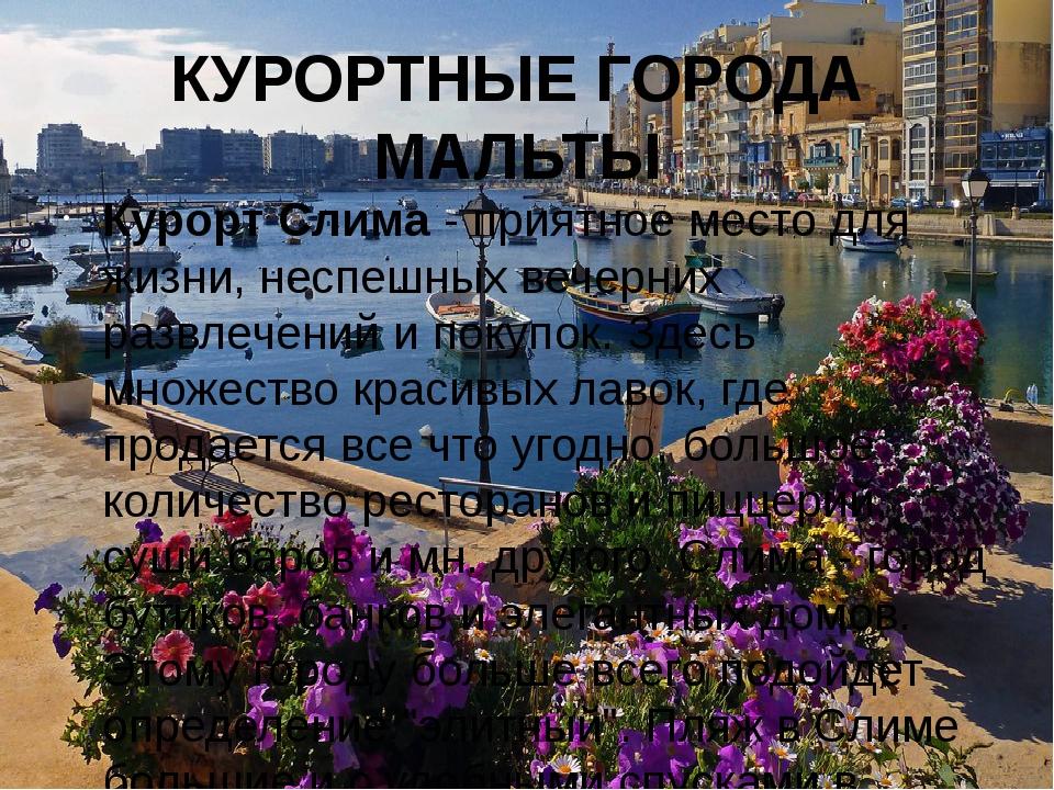 КУРОРТНЫЕ ГОРОДА МАЛЬТЫ Курорт Слима- приятное место для жизни, неспешных ве...
