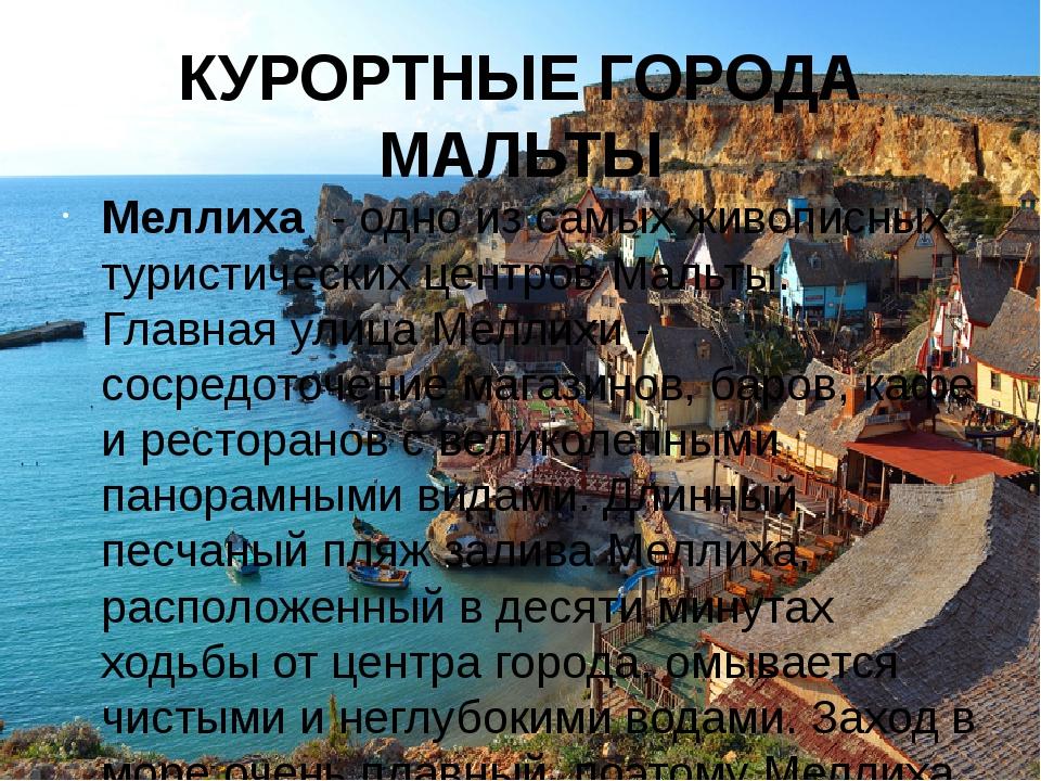 КУРОРТНЫЕ ГОРОДА МАЛЬТЫ Меллиха - одно из самых живописных туристических цен...