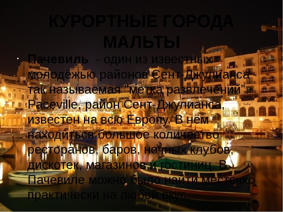КУРОРТНЫЕ ГОРОДА МАЛЬТЫ Пачевиль - один из известных молодёжью районов Сент-...