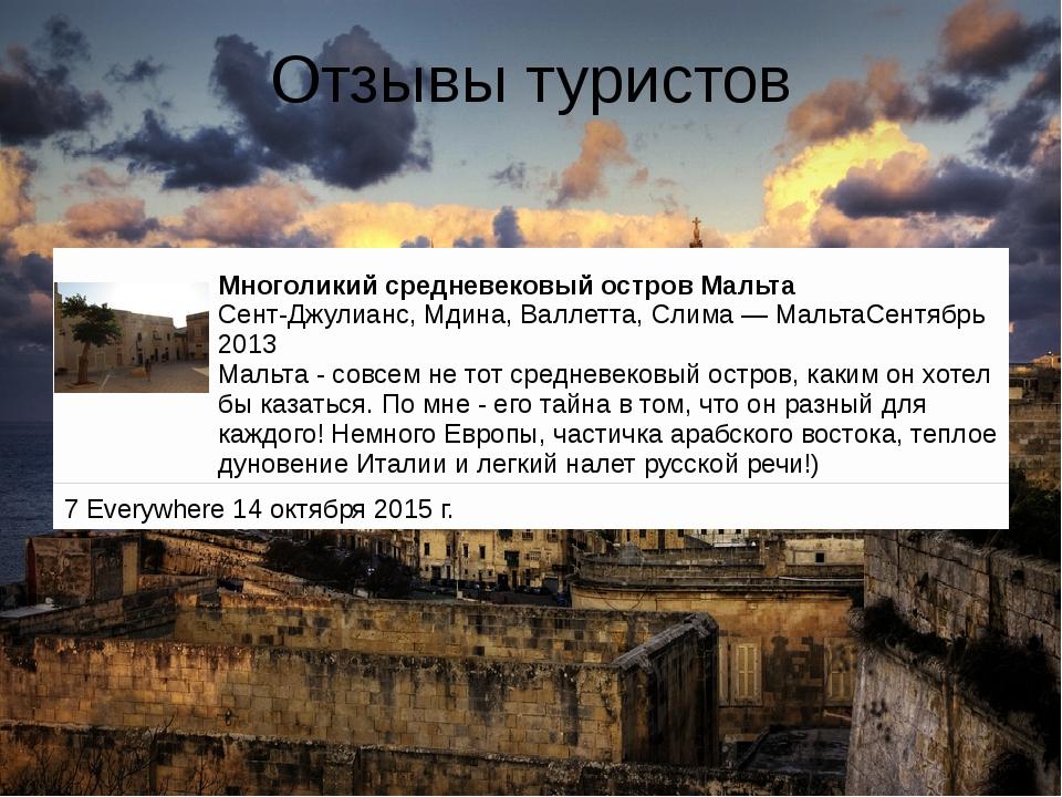 Отзывы туристов Многоликий средневековый остров Мальта Сент-Джулианс,Мдина, В...