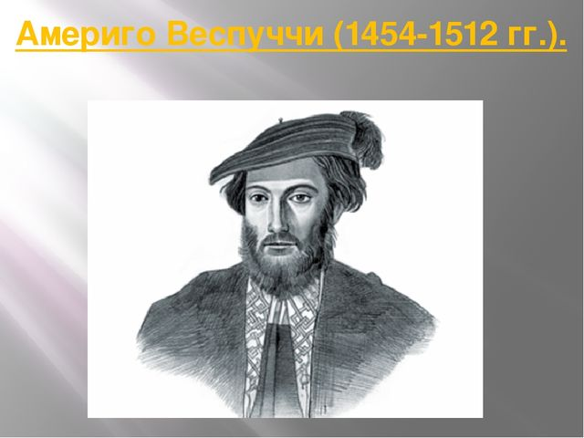 Америго Веспуччи (1454-1512 гг.).