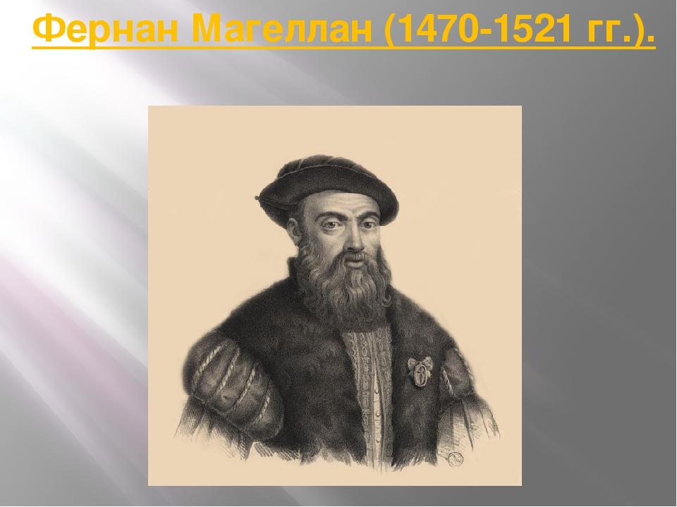 Фернан Магеллан (1470-1521 гг.).