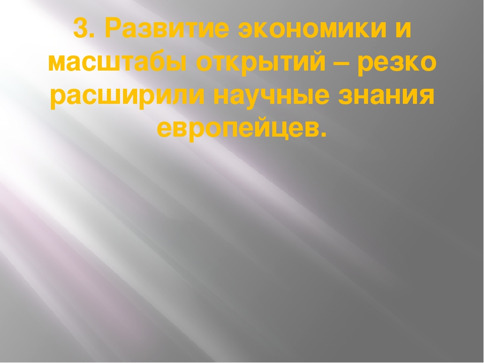 3. Развитие экономики и масштабы открытий – резко расширили научные знания ев...