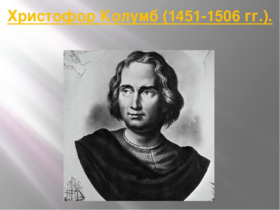 Христофор Колумб (1451-1506 гг.).