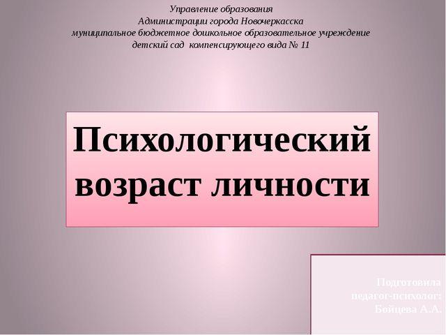 Управление образования Администрации города Новочеркасска муниципальное бюдже...