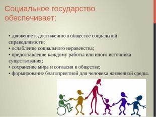 Социальное государство обеспечивает: • движение к достижению в обществе социа