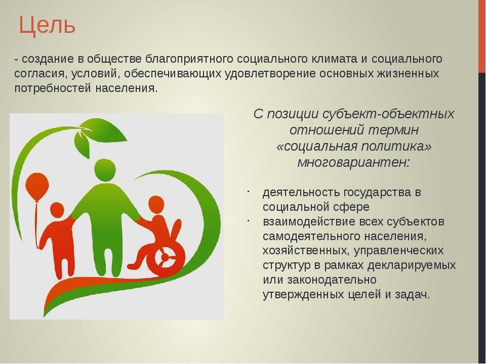 Цель - создание в обществе благоприятного социального климата и социального с...
