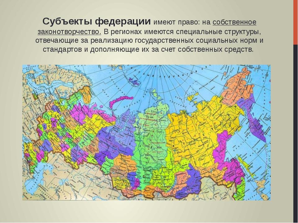 Субъекты федерации имеют право: на собственное законотворчество. В регионах и...