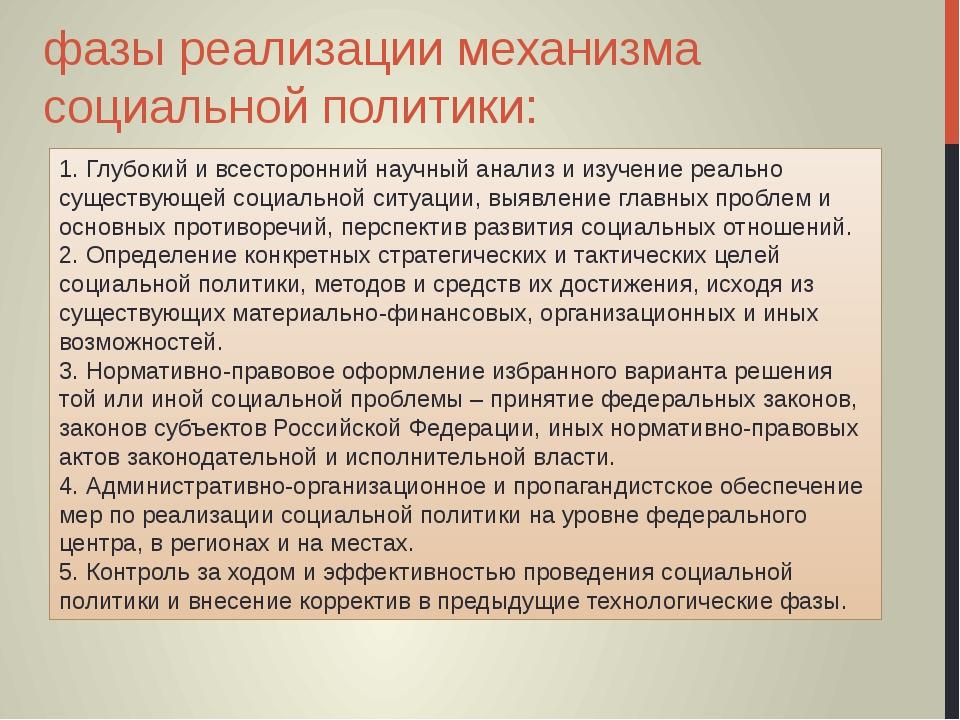фазы реализации механизма социальной политики: 1. Глубокий и всесторонний нау...
