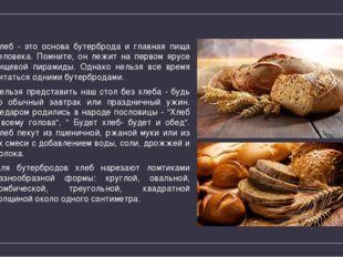 Хлеб - это основа бутерброда и главная пища человека. Помните, он лежит на пе