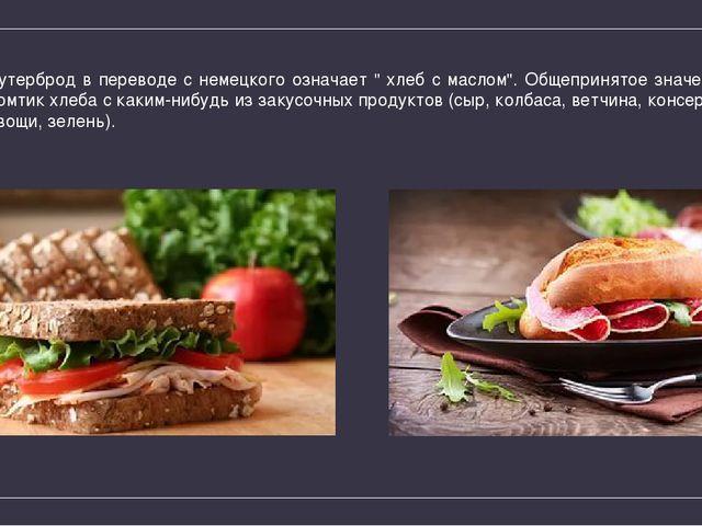 """Бутерброд в переводе с немецкого означает """" хлеб с маслом"""". Общепринятое знач..."""