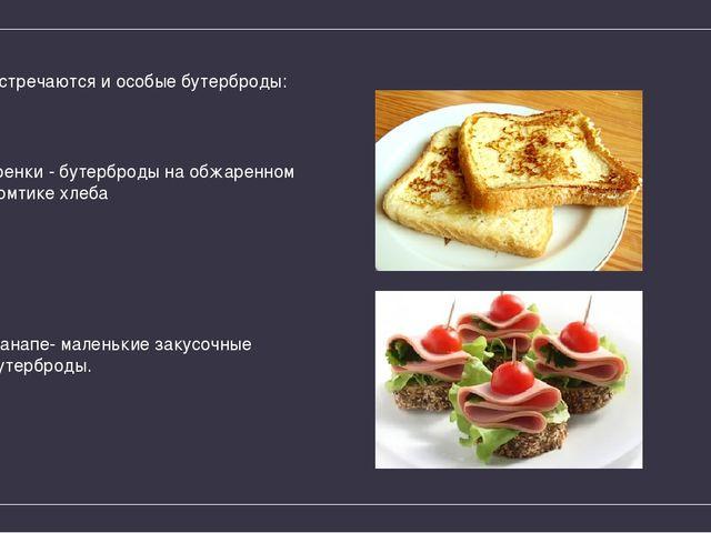 Встречаются и особые бутерброды: гренки - бутерброды на обжаренном ломтике хл...