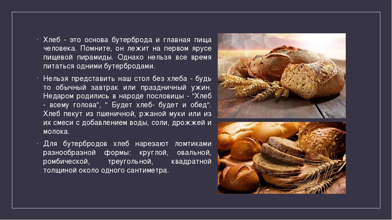 Хлеб - это основа бутерброда и главная пища человека. Помните, он лежит на пе...