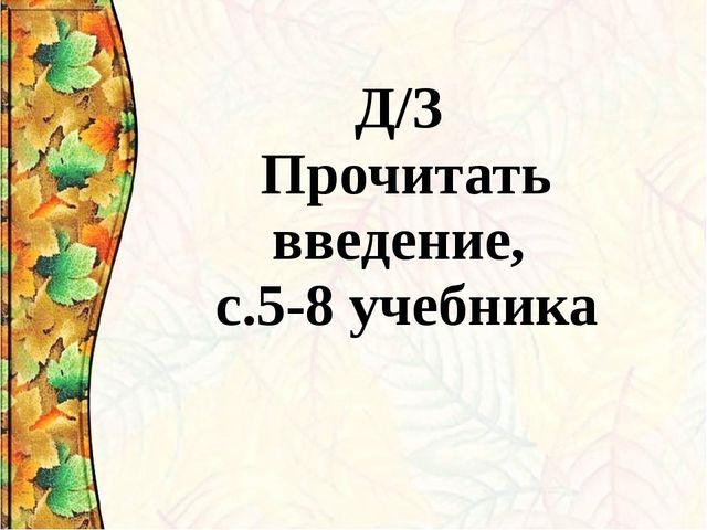 Д/З Прочитать введение, с.5-8 учебника