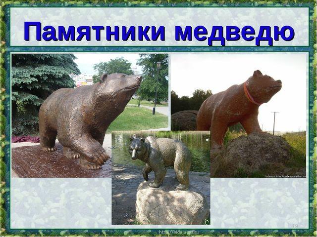 Памятники медведю *