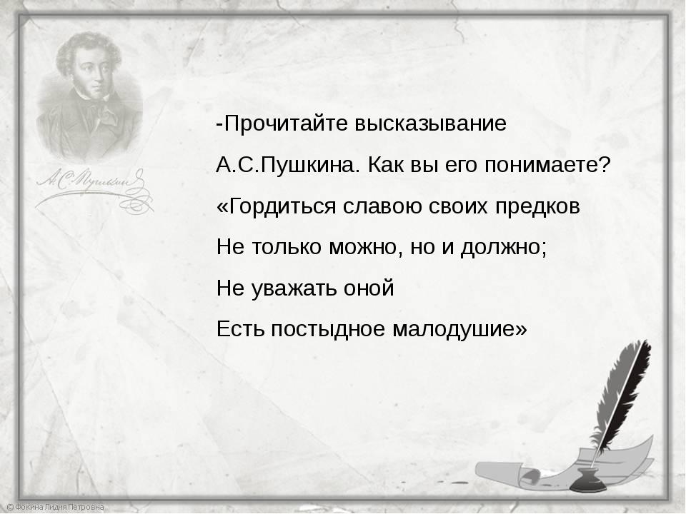 Пушкинские изречения