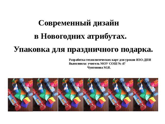 Современный дизайн в Новогодних атрибутах. Упаковка для праздничного подарка...