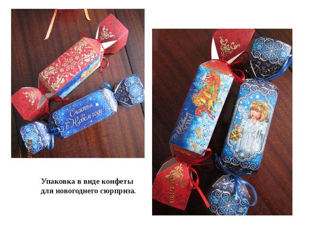 Упаковка в виде конфеты для новогоднего сюрприза.