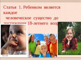 Статья 1. Ребенком является каждое человеческое существо до достижения 18-лет