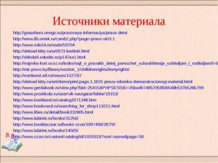 Источники материала http://gosurburo.onego.ru/pravovaya-informaciya/prava-det