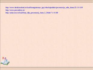 http://www.detskieradosti.ru/load/kompjuternye_igry/obuchajushhie/prezentacij